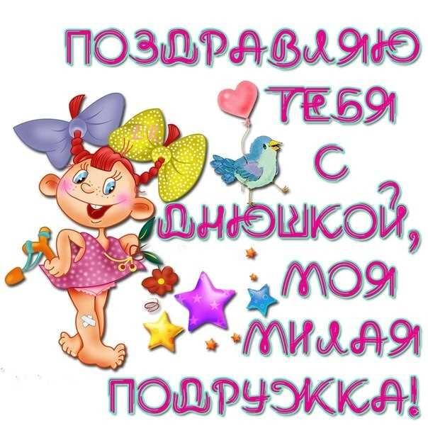 Именем вячеслав, веселое поздравление с днем рождения подруге картинка