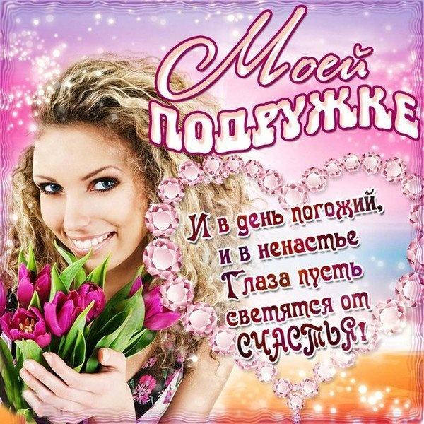 pozdravleniya-luchshej-podruge-kartinki foto 16