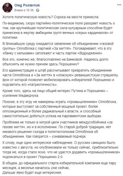 Реваншистская страшилка, или Рука Кремля: что думают в Киеве по поводу объединения «Оппоблока» и «За Життя»