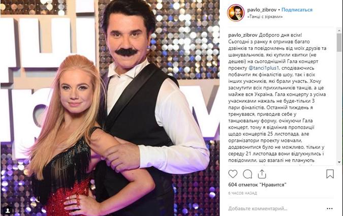 Павел Зибров обиделся, что его не пригласили. Фото: скриншот