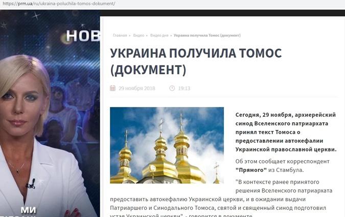 Политика Сегодня в Стамбуле определят точную дату проведения объединительного собора в Украине