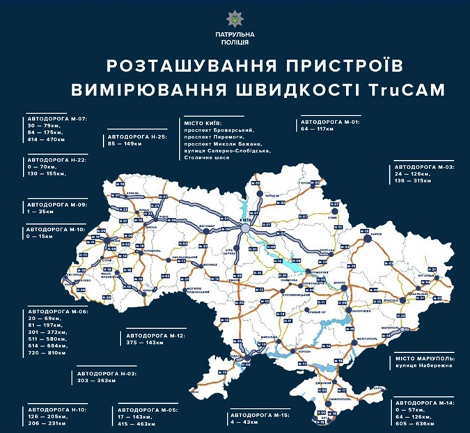 Карта TruCam.