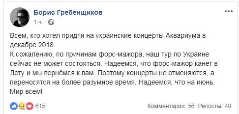 Борис Гребенщиков таки отменил свой тур по Украине фото 1