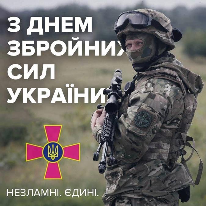 Привітання з Днем Збройних сил України відкритка
