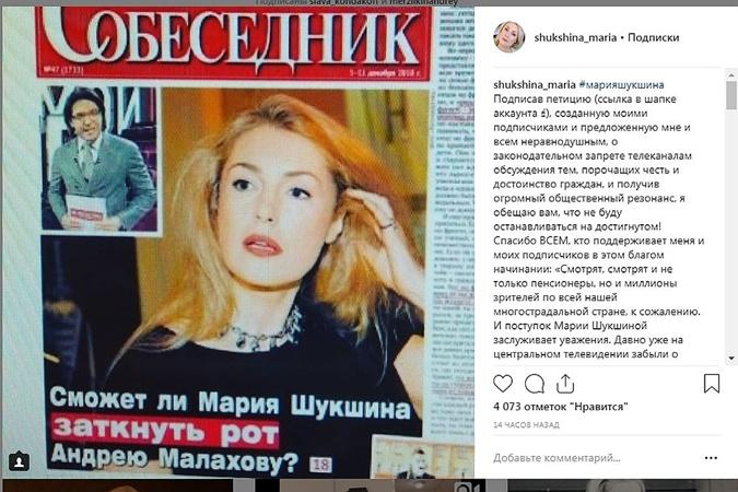 Мария Шукшина требует закрыть ток-шоу Андрея Малахова фото 1