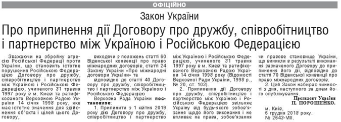 В парламентской газете опубликован закон о разрыве договора о дружбе с РФ фото 1