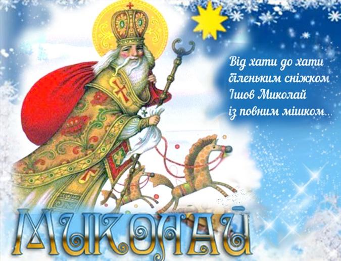 Привітання з Днем святого Миколая в прозі фото 2