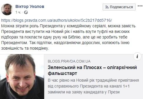 Как известные люди и политики отреагировали на заявление Зеленского – кандидата в президенты фото 3