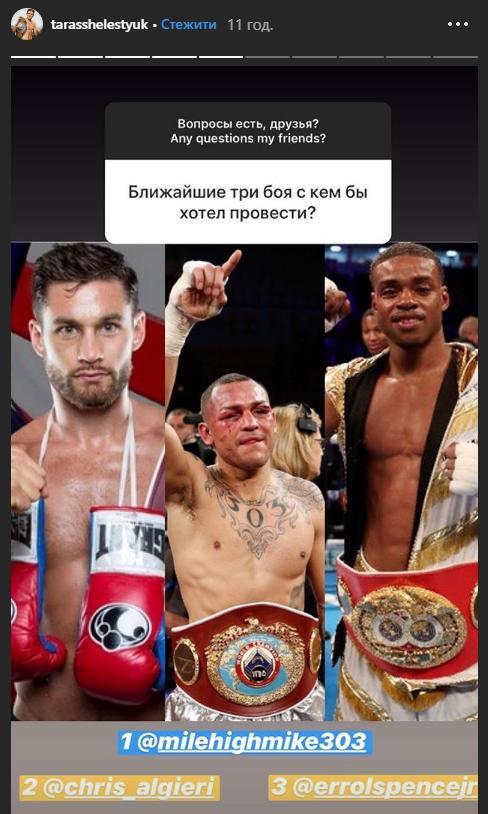 Тарас Шелестюк готовится к возвращению на ринг. Фото: скриншот Instagram-истории Шелестюка.