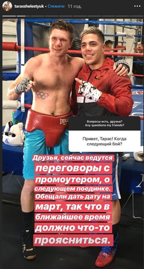 Боксер рассказал против кого хотел бы выйти в ринг. Фото: скриншот Instagram-истории Шелестюка.