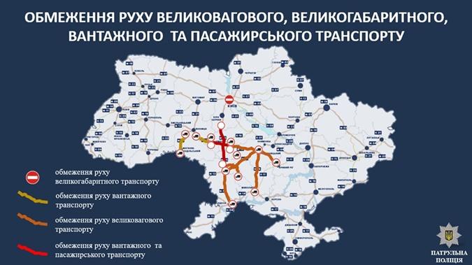 Карта ограничения движения.
