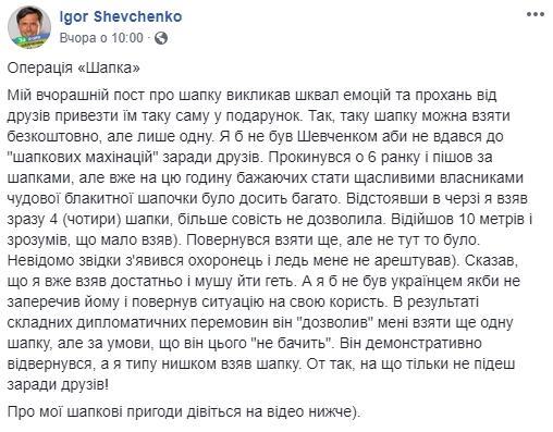История охоты за шапками в Давосе.