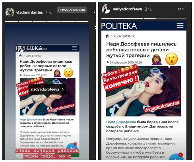 Надя Дорофеева прокомментировала новость опотере ребенка