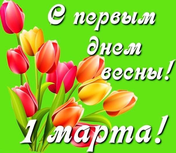 С первым днем весны. Фото: соцсети