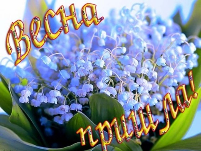 Первый день весны картинка. Фото: соцсети