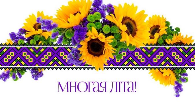 Вітальні листівки скачати. Фото: ndu.edu.ua