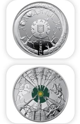 Картинки по запросу памятна монета холодний яр