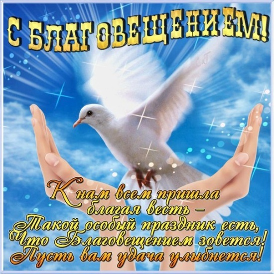 С Благовещением картинка. Фото: SunHome.ru