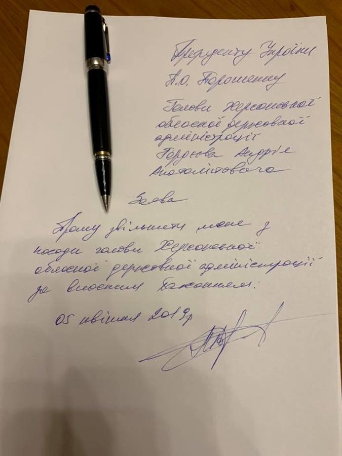 Глава Херсонской обладминистрации написал заявление об отставке фото 1