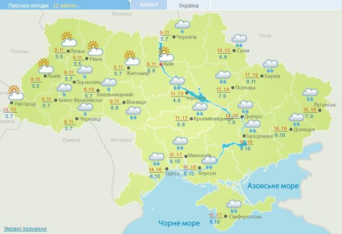 Погода в Украине 12 апреля: на северо-западе солнечно и холодно, на остальной территории тепло и дождливо.