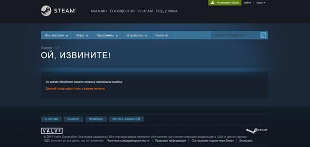 464ea7b4f Но предзаказ игры через VPN сервис все еще возможно сделать в  PlayStation.Store, цена на игру указана в русских рублях – 3999 рублей, что  в гривнах примерно ...