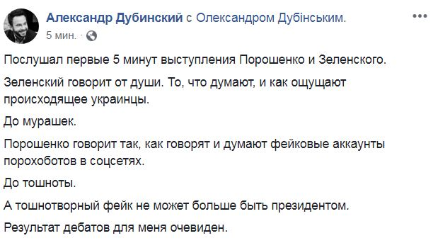 Реакция соцсетей на дебаты Порошенко и Зеленского: