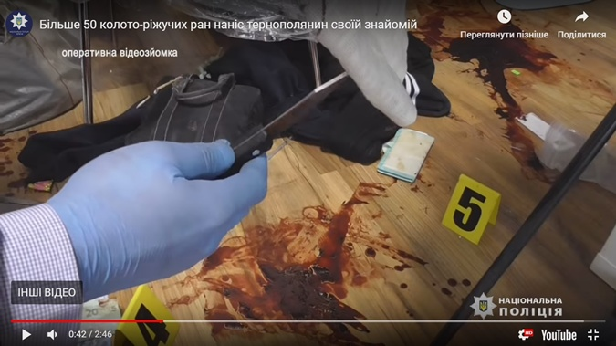 Татьяне нанесли около 50 ударов ножом. Девушка погибла от потери крови. Фото: ГУ НП в Тернопольской области