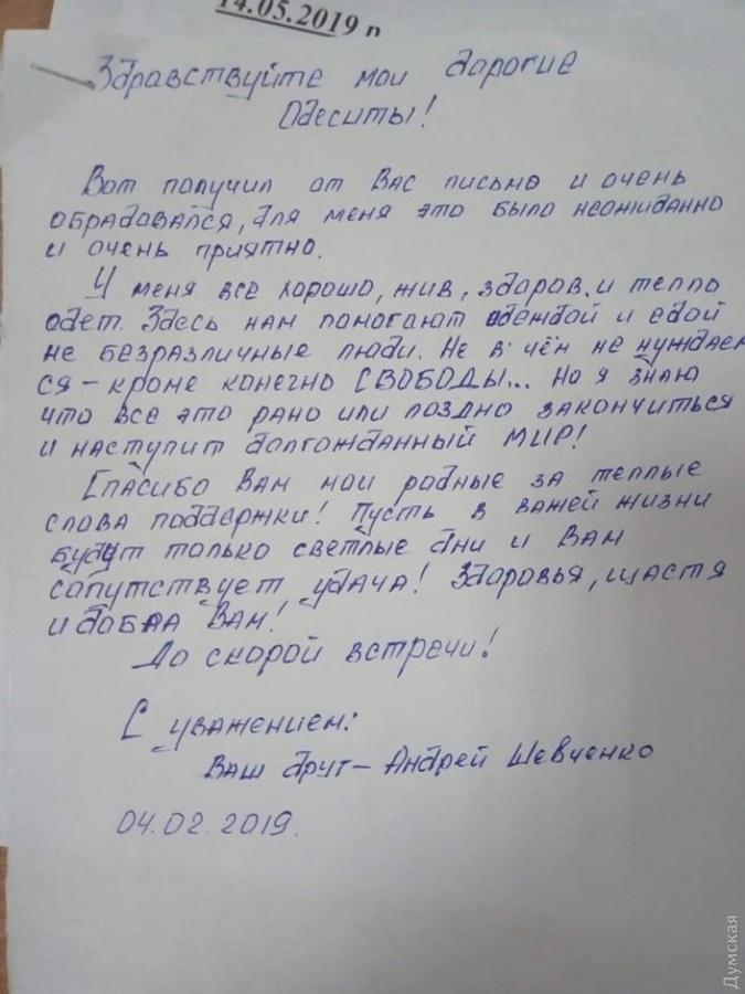 В одесскую гимназию пришло трогательное письмо от пленного украинского моряка фото 1