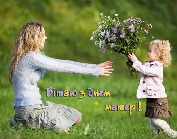 Гарні привітання з Днем матері фото 1