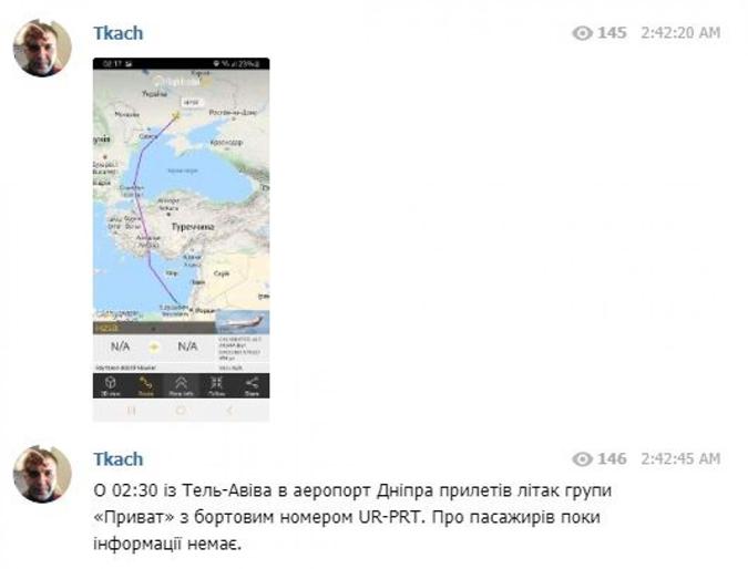 Скриншот. Карта полета самолета группы