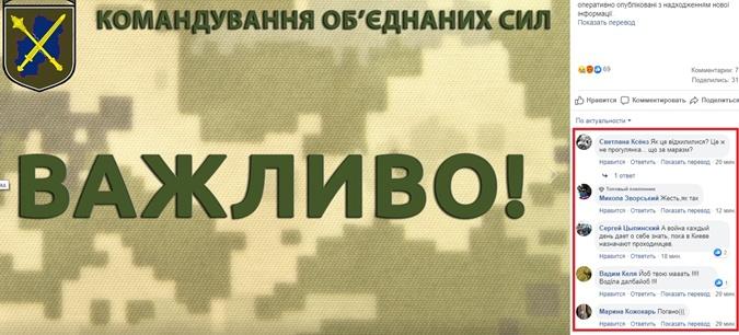 Восемь украинских военных заблудились в Новотроицком и попали в плен фото 1