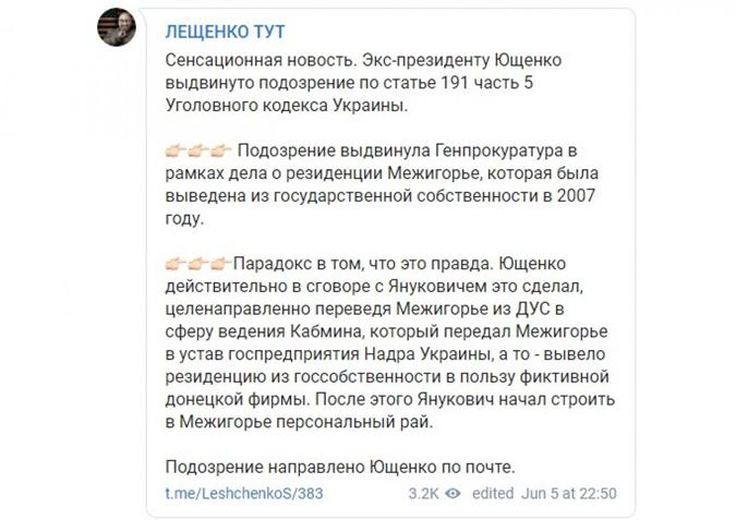 Сергей Лещенко сообщил о том, что Генпрокуратура отправила по почте подозрение Виктору Ющенко.