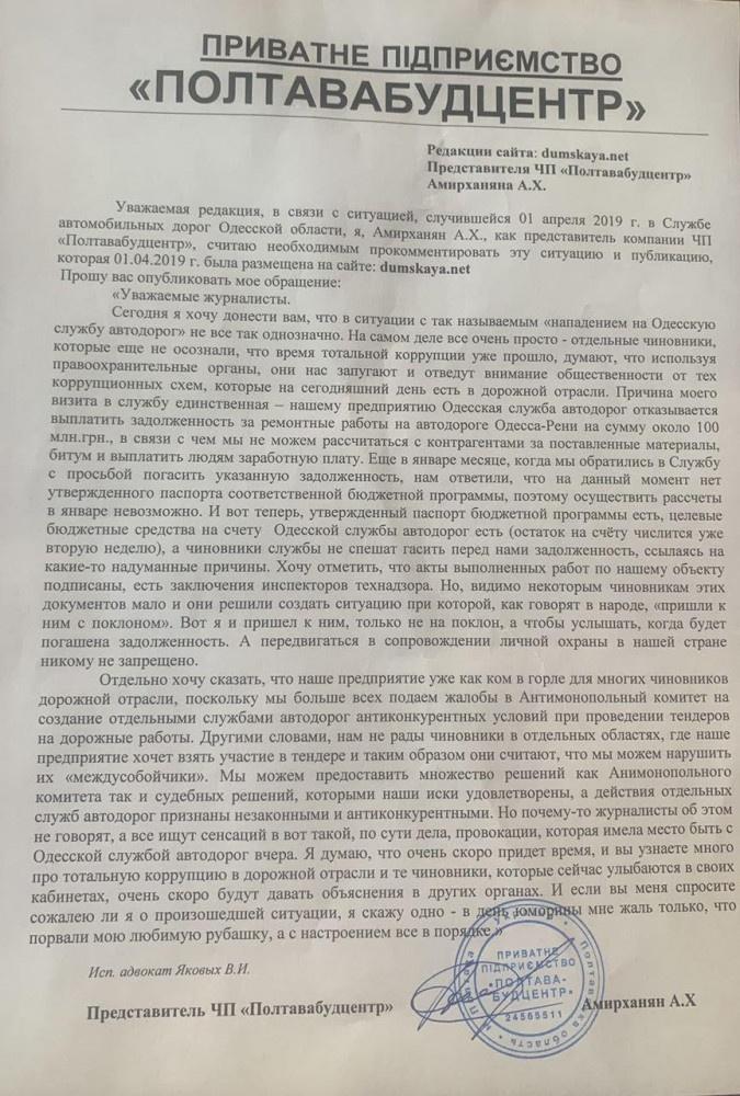 СБУ задержала одесского бизнесмена, который держит в страхе дорожные службы фото 2