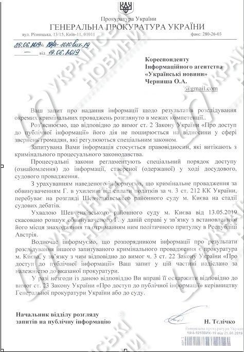 В ГПУ заявили, что Игоря Гужву больше не разіскивают.