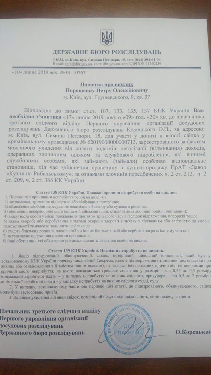 Вызов Порошенко на допрос в Госбюро расследований официально подтвержден фото 1