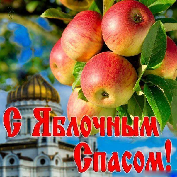 Салютом, открытки поздравление с яблочным спасом