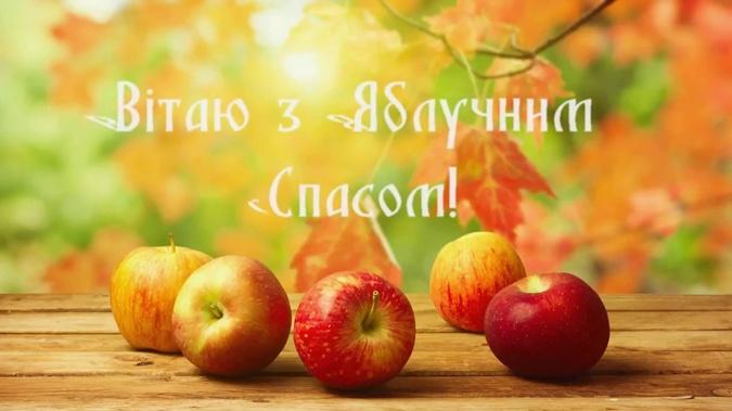 привітання з яблучним спасом в картинках