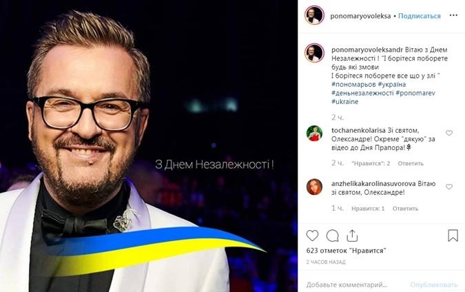 Как звезды поздравили Украину с 28-м Днем Независимости. Фото: соцсети.