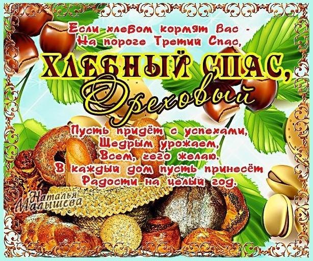 Надписью избранные, открытка с ореховым спасом