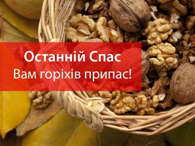 Вітання з Горіховим Спасом в картинках. Фото: maximum.fm
