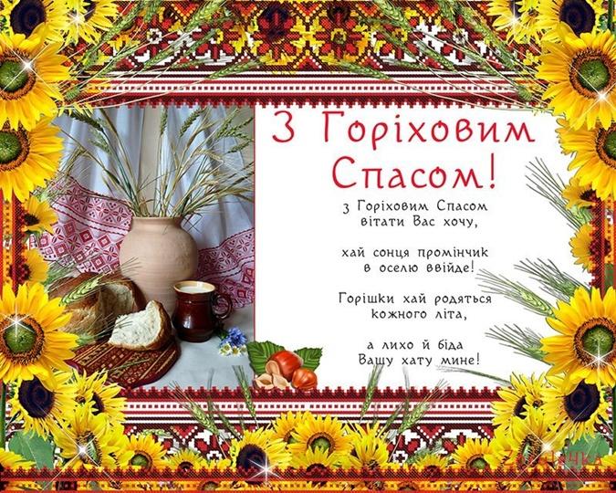 Листівки привітання з Горіховим Спасом.