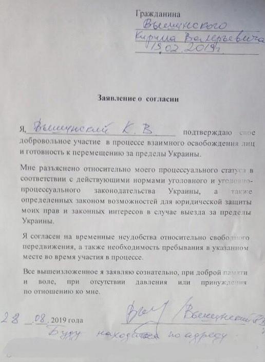 Заявление о согласии, подписанное Кириллом Вышинским.