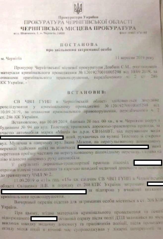 Постановление прокуратуры, в котором содержится решение освободить Ярослава Ковтуна из СИЗО.