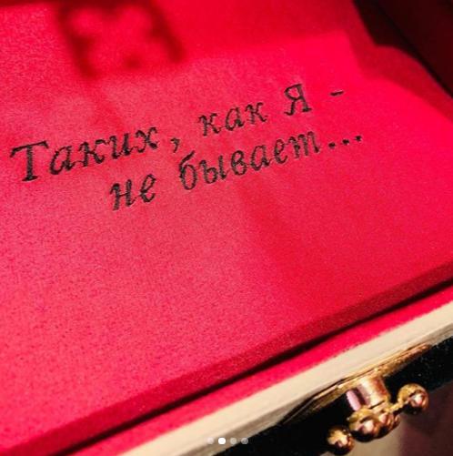 Слова из хита Ирины Билык увековечены в клатче.