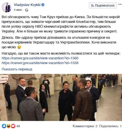 Пользователи активно обсуждают приезд Тома Круза в Киев. Фото: соцсети