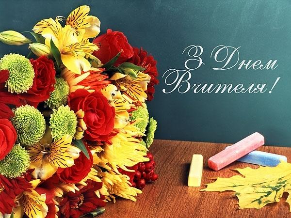 Привітання з Днем вчителя картинка. Фото: radiotrek.rv.ua