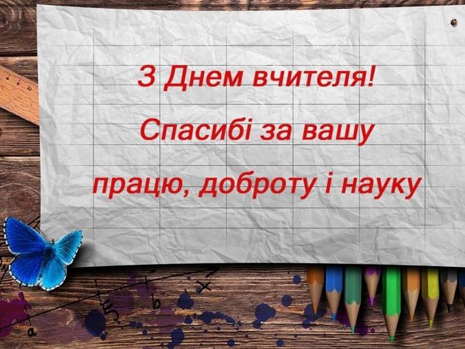 Привітання з Днем учителя листівки. Фото: amazing-ukraine.com