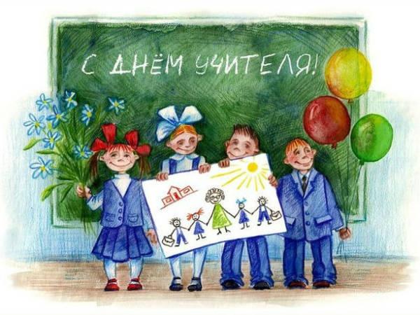 Открытка для учителя. Фото: minutapozitiva.ru
