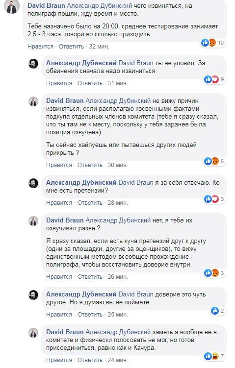 Переписка Давида Арахамии и Александра Дубинского.