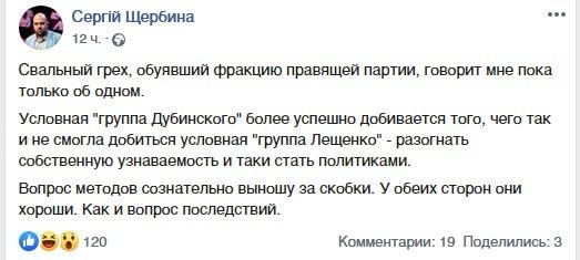 Прокомментировал проверку и Щербина. Фото: соцсети